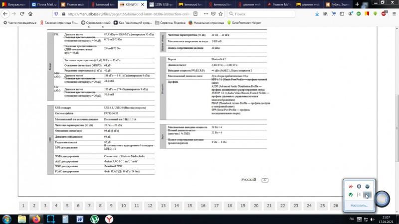 Скриншот 17-01-2021 210714.jpg