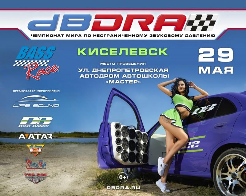 Afisha_dB_Drag_2021_Kiselevsk.jpg