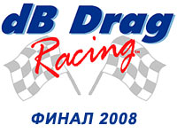 dB Drag Racing - Чемпионат мира 2008